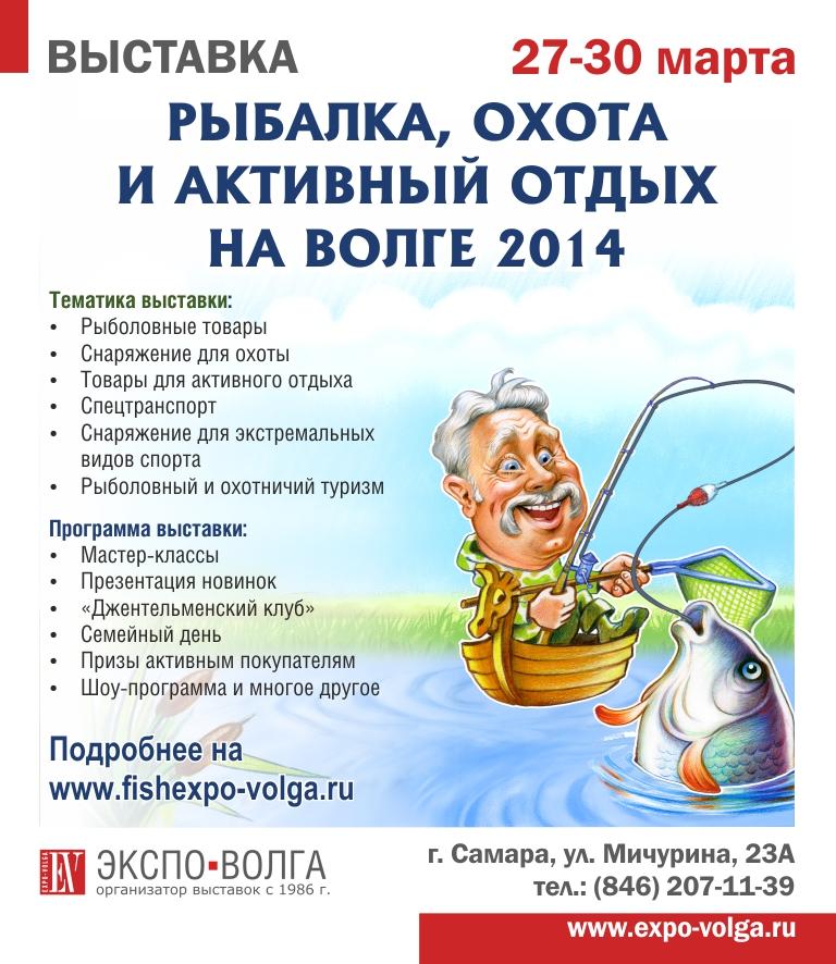 Межрегиональная выставка-шоу рыбалка охота и активный отдых на волге